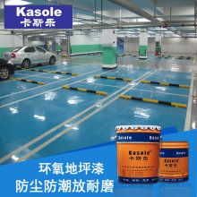 Parking lot high gloss epoxy self-leveling floor