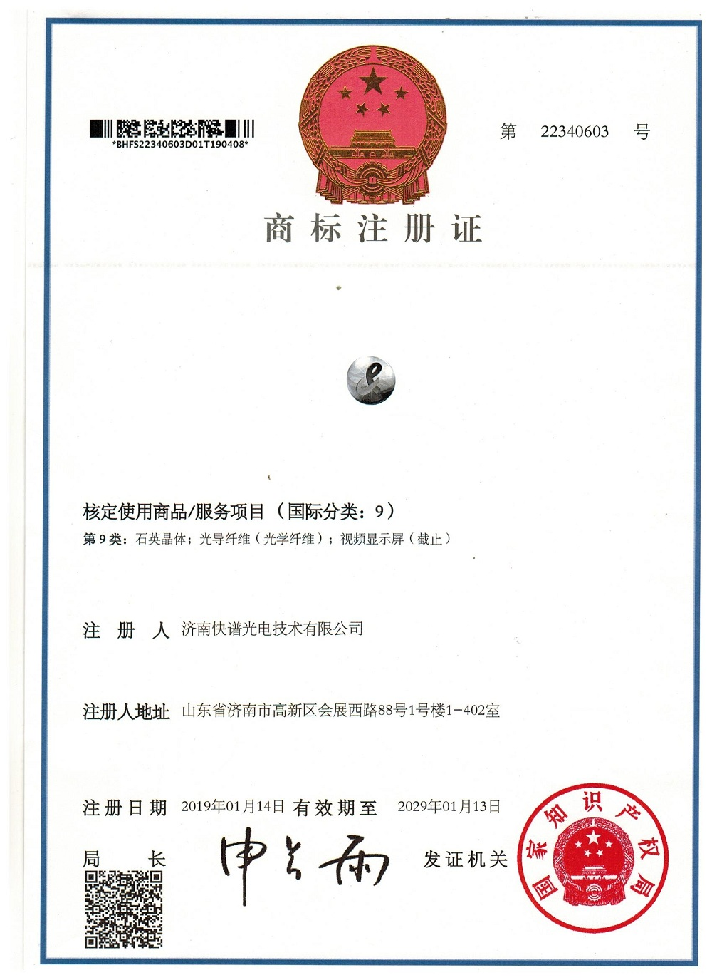 Graphic Trademark Registration Certificate 20190522
