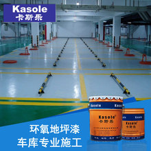 Epoxy resin thin floor