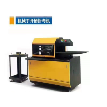Mechanical slotted bending machine