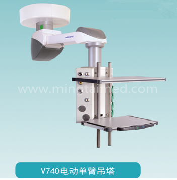 V740 Electric Single Arm Medical Pendant