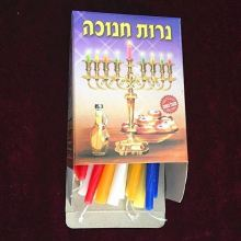Colored Chanukah Party Celebration Hanukkah Candle