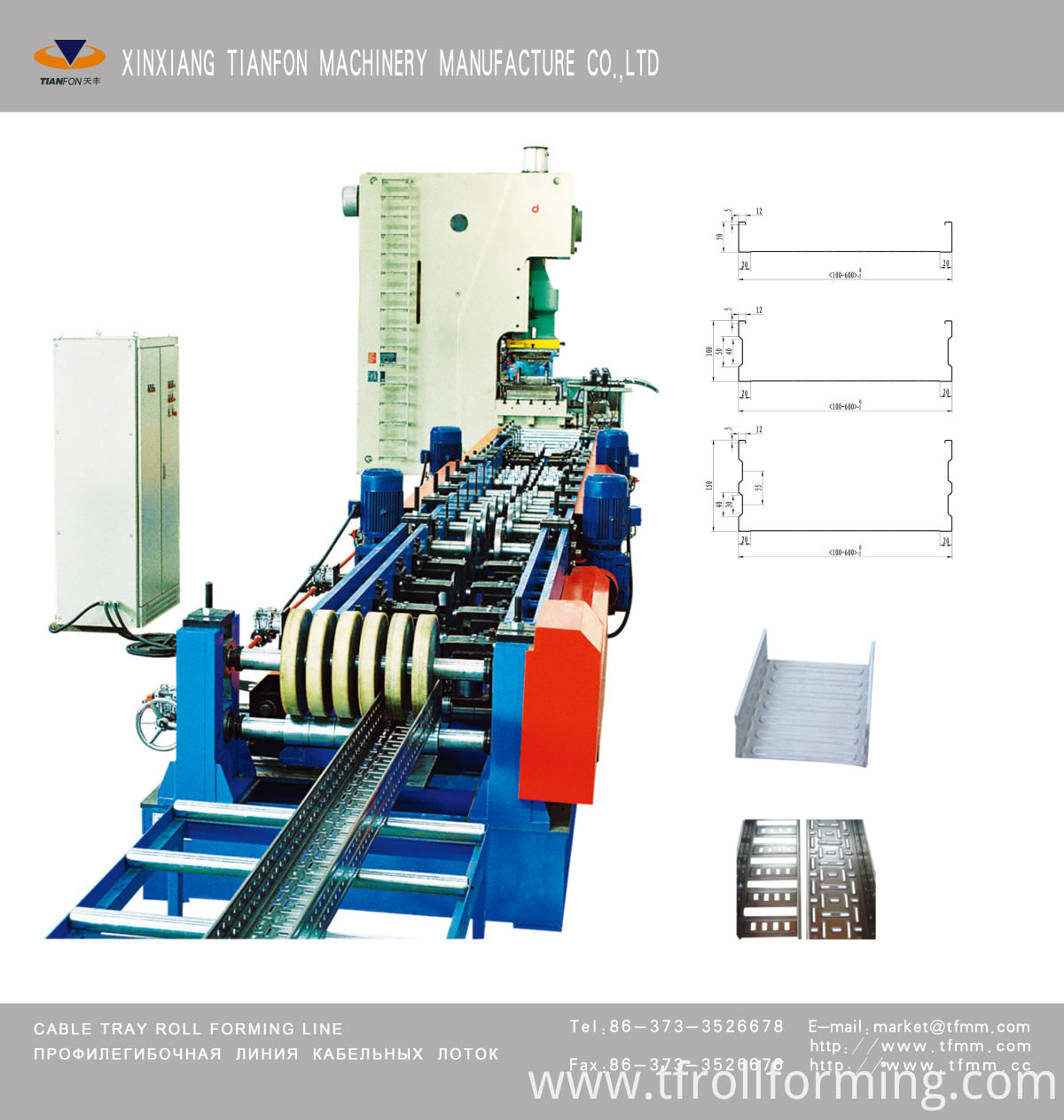 Automatic Cable Tray Roll Forming Machinery