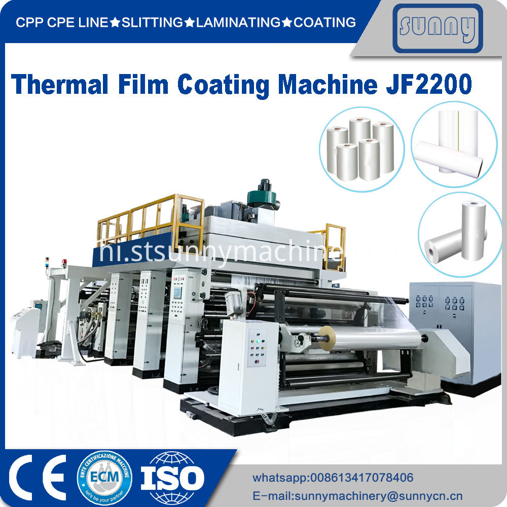 Thermal-film-extrusion-coating-machine-JF2200