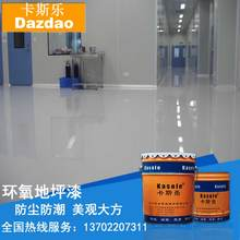 2MM high hardness epoxy resin paint