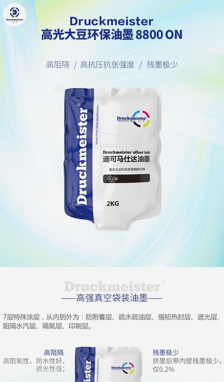High gloss soy Environmental printing ink(2kg)