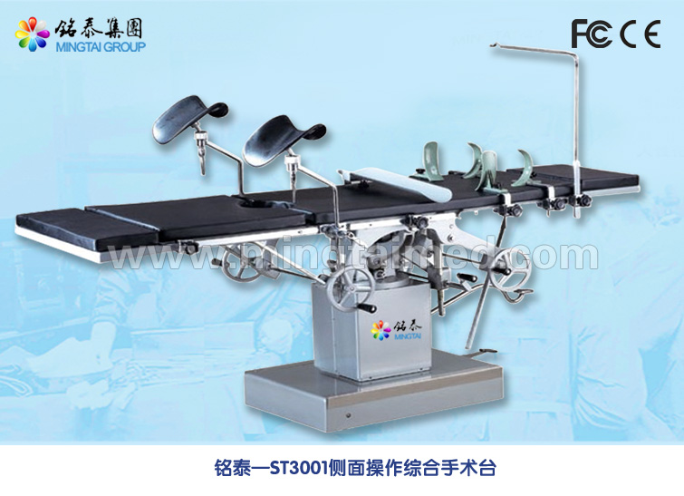 St3001 Lateral Operated Comprehensive Operating Table