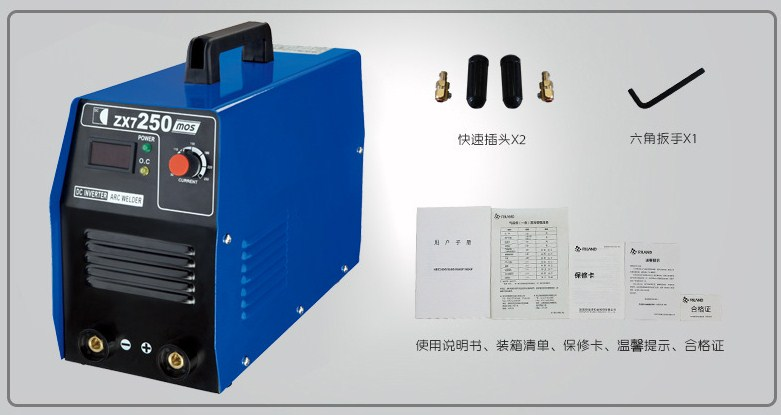 250A Mosfet Welding Machine
