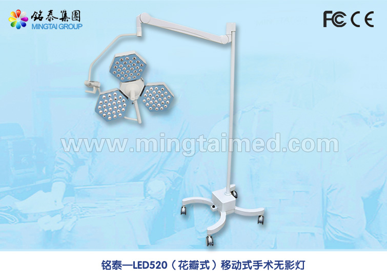 Mingtai LED520 mobile petal model shadowless surgical light