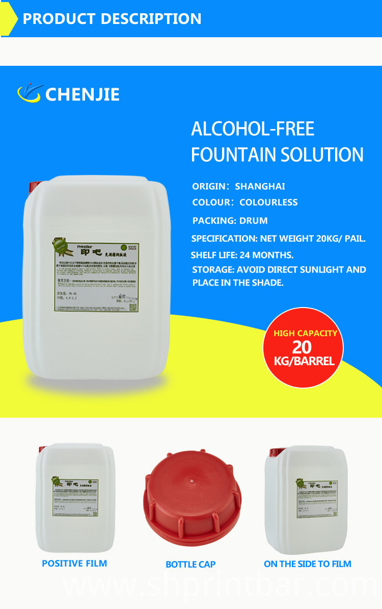 Reduce alcohol fountain solution