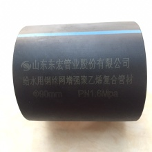 PE composite Steel wire reinforced  pipe