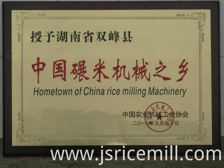 Mini Rice Mill Plant honnor