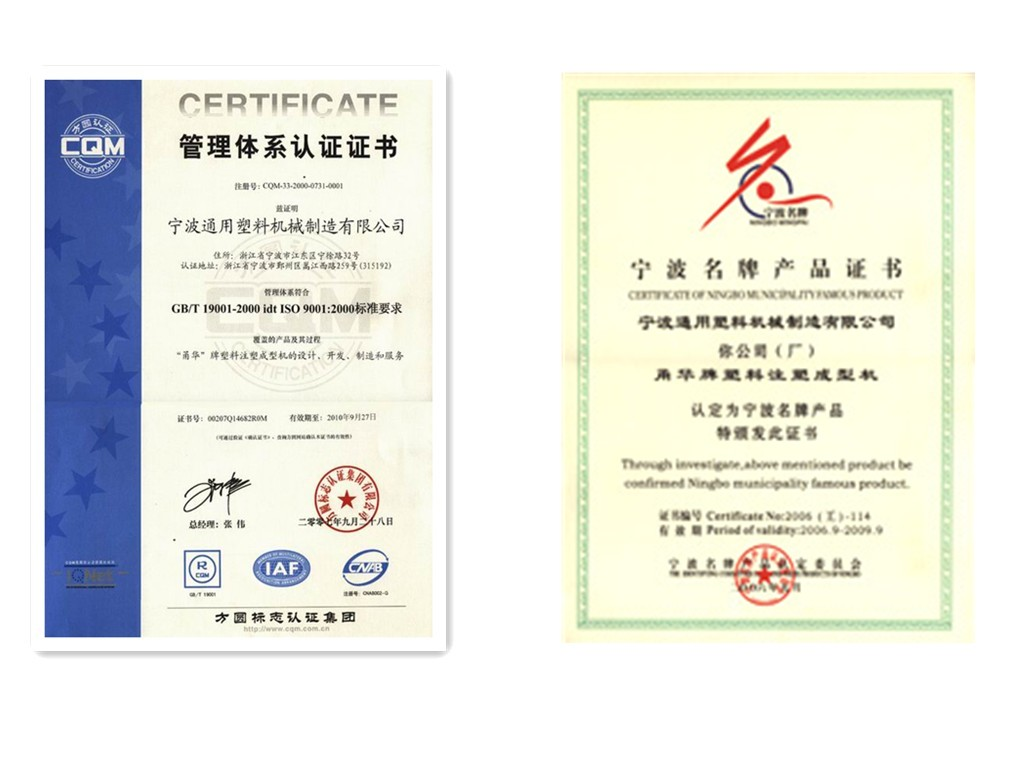 injection molding machine certification